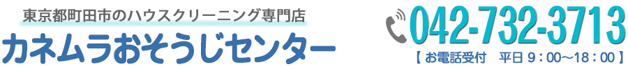 町田市のハウスクリーニング専門店カネムラおそうじセンター